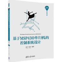 基于MSP430单片机的控制系统设计 陈中、陈冲 9787302462187
