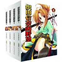 织田信奈的野望(1-4册):全套引进的日本轻小说,穿越战国时代,恋爱和冒险的喜剧作品,超多内容,超多精彩!