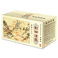 中国古典名著连环画典藏版:封神演义
