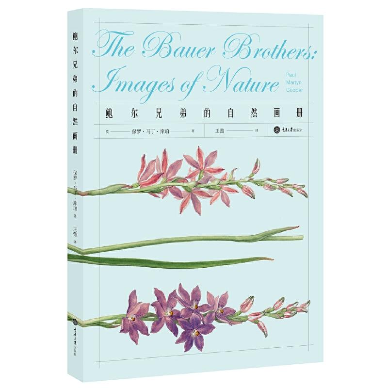 """鲍尔兄弟的自然画册 鲍尔兄弟的作品是是对植物完美的阐释。""""——歌德 ·英国皇家园林首位终生驻园画家作品· ·英国政府任命的首位博物学艺术家作品· ·伦敦自然历史博物馆部分珍稀图片的首次出版·"""