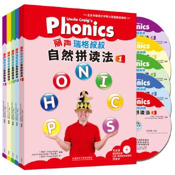 丽声瑞格叔叔自然拼读法1-5套装(点读版)(配光盘)(专供) 专为亚洲孩子量身定制,一套好教易学的自然拼读英语启蒙课程!