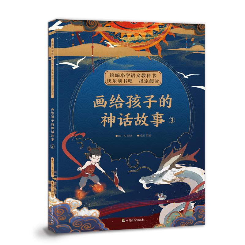 统编小学语文教科书快乐读书吧指定阅读·画给孩子的神话故事3