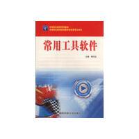 【旧书二手书8成新】常用工具软件 蒋汉生 国防科技大学出版社 9787810994484