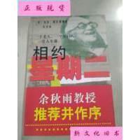 【二手旧书9成新】相约星期二。 /米奇.阿尔博姆 上海译文出版社