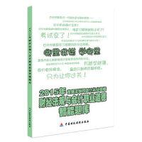 2015年-财经法规与会计职业道德智能题库 会计从业资格考试教材北京编委会 9787509561553