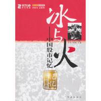 【正版】冰与火-中国股市记忆  李勇,哈学胜 红旗出版社 纪实文学