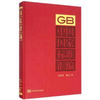 【二手书8成新】中国国家标准汇编 2014年修订-12 中国标准出版社 中国标准出版社