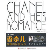 【二手书旧书9成新】《香奈儿和她的浪漫传奇》李野新,周俊宏浙江人民出版社9787213042683