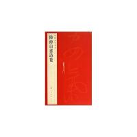 中国碑帖名品81 陆游自书诗卷 上海书画出版社 满88 毛笔书法字帖 9787547906620 不以定价销售已售价为