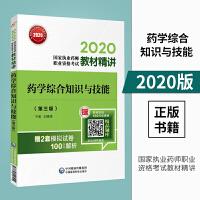 中医药:药学综合知识与技能(第三版)(2020国家执业药师职业资格考试教材精讲)