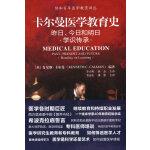 卡尔曼医学教育史