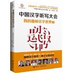 中国汉字听写大会 我的趣味汉字世界③