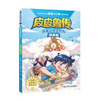 郑渊洁四大名传漫画版 皮皮鲁传