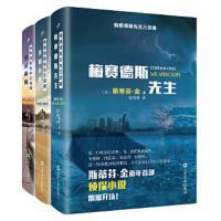 梅赛德斯先生三部曲 (美)斯蒂芬・金 著 译 姚向辉 9787532167746 上海文艺出版社 正版图书