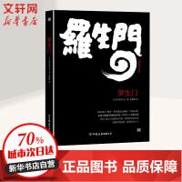 罗生门 中国友谊出版社