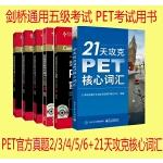 剑桥PET 剑桥通用五级考试 PET官方真题2、3、4、5、6+21天攻克PET核心词汇 套装6本 PET考试用书 英