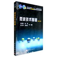 微波技术基础 修订版