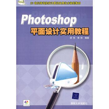 Photoshop平面设计实用教程(配光盘)(21世纪师范院校计算机实用技术规划教材)