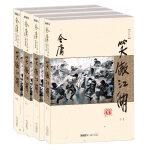金庸作品集(朗声新修版)(28-31)-笑傲江湖(全四册)