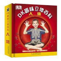 DK趣味立体百科:人体