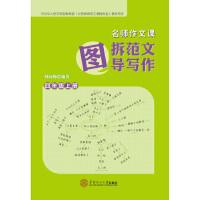 WL-名师作文课:图拆范文 图导写作 四年级 上册 华南理工大学出版社 9787562352273