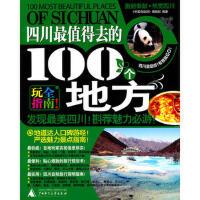 【二手书8成新】四川值的去的100个地方 《中国自助游》编辑部 广西师范大学出版社