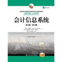 [二手旧书9成新]会计信息系统(英文版 第12版)(工商管理经典教材 会计与财务系列),马歇尔・罗姆尼(Marshal