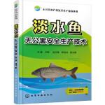 [二手旧书9成新],无公害水产品安全生产技术丛书--淡水鱼无公害安全生产技术,朱健 赵永锋,缪凌鸿,978712229