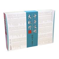 中华文明大视野(青少年版)共8册