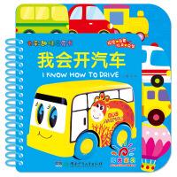 七彩趣味启蒙书:我会开汽车