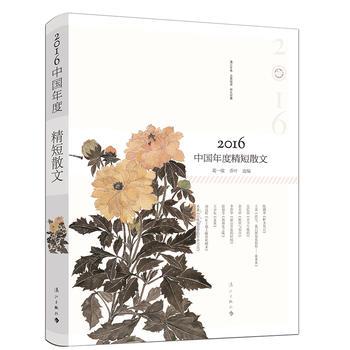 2016中国年度精短散文 葛一敏  乔叶 9787540780180 文泽远丰图书专营店