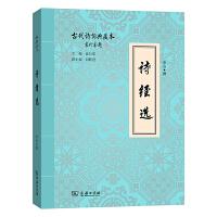 诗经选(古代诗词典藏本) 商务印书馆