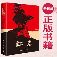 红岩 罗广斌 杨益言七年级下册指定阅读初中 中国现当代文学经典 学校指定读物 解放战争题材长篇小说