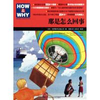 美HOW & WHY国经典少儿百科知识全书:那是怎么回事 (美)世界图书出版公司 ,程鹗 9787807634744