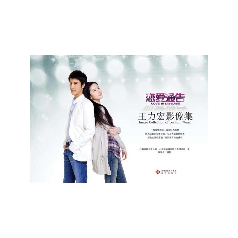 恋爱通告:王力宏影像集(随书附赠精美海报)