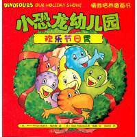小恐龙幼儿园情商培养图画书.欢乐节日秀
