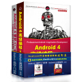 Android开发秘籍进阶篇:Android 4编程入门经典+Android 4高级编程(第3版)