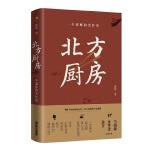 北方厨房:一个家庭的烹饪史(蒋韵新书!马伯庸:一个人的胃,就是一个家族的史记。金宇澄×笛安推荐!)