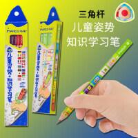 马可儿童铅笔HB三角杆初学者矫正握姿知识学习笔幼儿园宝宝小学生用书写练字写字安全无铅毒