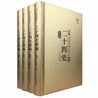 二十四史全译精装 原文精装四册二十四史 足本足回名家评点古典名著 图书