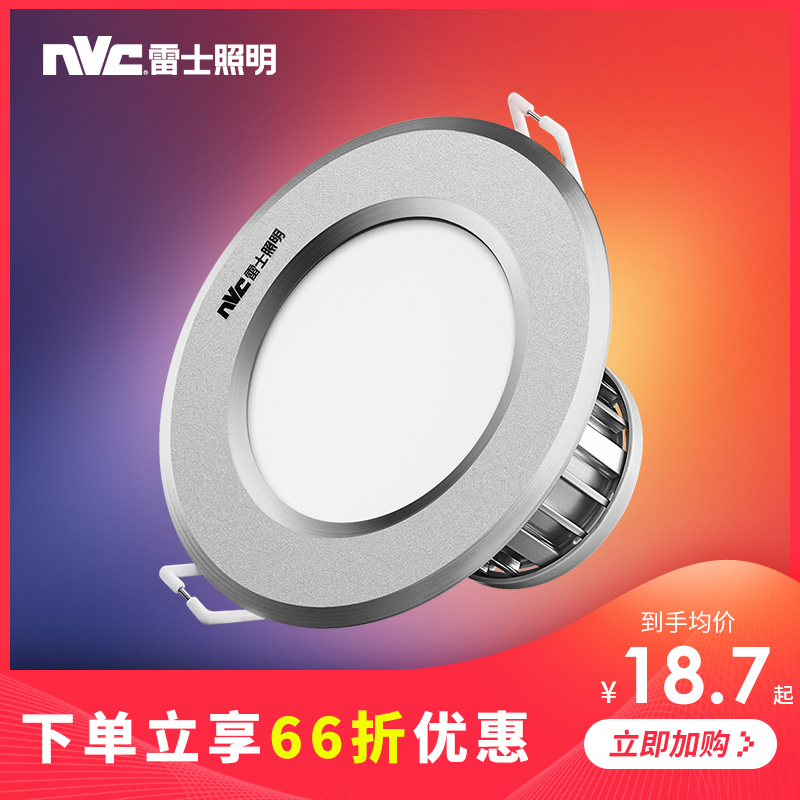 雷士照明 LED筒灯4W全铝外壳嵌入式筒灯 开孔7.5-8.5cm