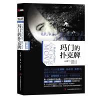 【旧书二手书8新正版】 玛门的扑克牌(新版)――悬疑霸主哈兰?科本悬疑推理作品美