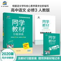 曲一线官方正品 2020版同学教材必修三语文人教版RJ 5年高考3年模拟必修3语文教材解读分层讲解册