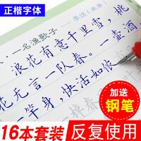 典轩练字贴楷书字帖凹槽临摹12本礼盒装 成人学生练字本儿童书法速成练字帖
