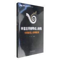 [二手旧书9成新]辛笛应用钢琴教学丛书:辛笛应用钢琴成人教程 卡西欧成人钢琴教程,辛笛,成镁甄,上海音乐学院出版社,