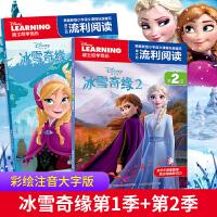 正版全2册冰雪奇缘故事书第1季第2季迪士尼流利阅读冰雪奇缘2书幼儿园儿童读物4-7幼儿绘本阅读亲子迪士尼爱莎艾莎安娜公主