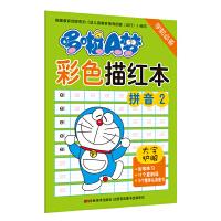 哆啦A梦彩色描红本・拼音2
