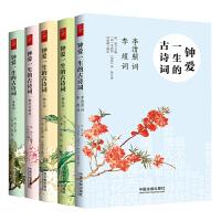 钟爱一生的古诗词(套装全5册)一套书收齐经典婉约词全集