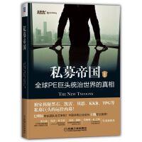 私募帝国:全球PE巨头统治世界的真相(经典版)