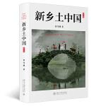 新乡土中国(修订版) 中国好书获奖作者贺雪峰力作